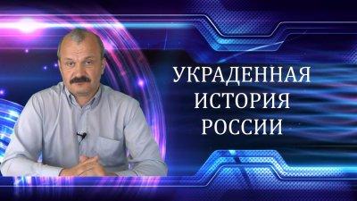 Алексей Кунгуров. Украденная история России
