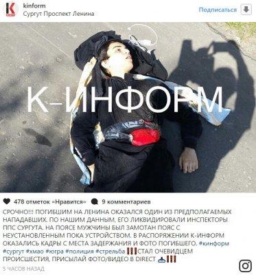 В Сургуте исламист начал резать немусульман, но к счастью был застрелен