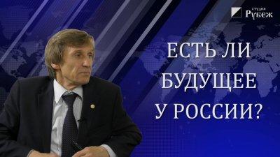Есть ли будущее у России?