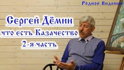 Сергей Дёмин - что есть Казачество. 2я часть