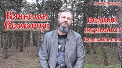 Вячеслав Семенчук - Первый журналист Родного Видения