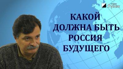 Юрий Болдырев. Какой должна быть Россия будущего.
