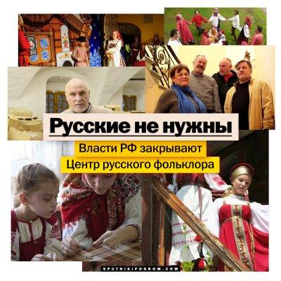 Власти РФ закрывают последний центр по изучению древней русской культуры