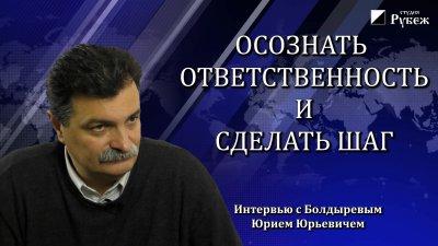 Юрий Болдырев. Осознать ответственность и сделать шаг