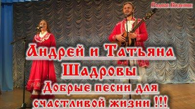 Андрей и Татьяна Шадровы - Добрые песни для счастливой жизни