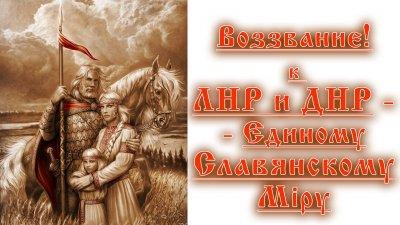 Воззвание к ЛНР и ДНР - Единому Славянскому Мiру