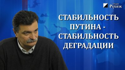 Юрий Болдырев. Стабильность Путина - стабильность деградации.