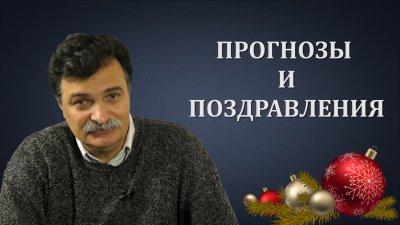 Юрий Болдырев. Прогнозы и поздравления.