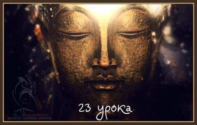 23 урока пробудившегося