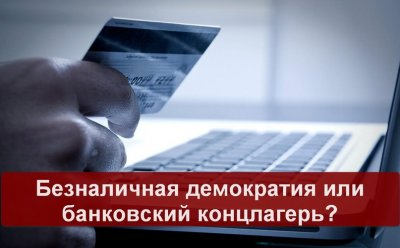 Безналичная демократия или банковский концлагерь?