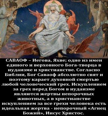 Кто такой господь Саваоф (Цевиот)?
