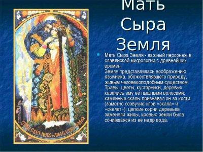 Обряд прощания с землей перед исповедью, заговоры и духовные стихи