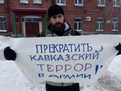 Прекратить кавказский террор в армии