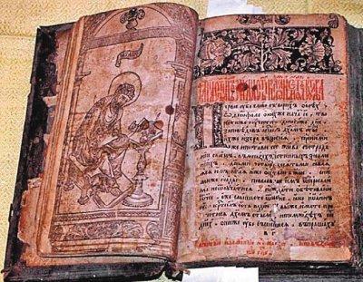 Упоминание о языческих богах в официальных источниках