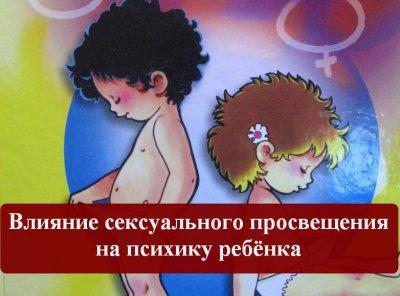 Влияние сексуального просвещения на психику ребёнка