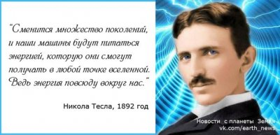 Высказывания Николая Теслы
