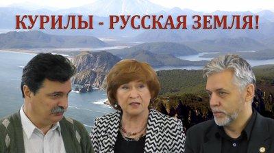 КУРИЛЫ: ни пяди русской земли - ни врагу, ни другу!
