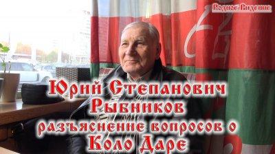 Юрий Рыбников разъяснение вопросов о Коло Даре