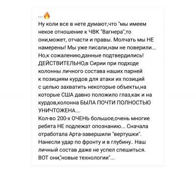 Кровавый след за ЧВК «Вагнера»