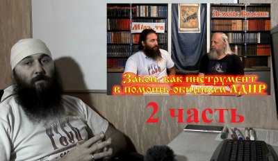 Закон, как инструмент в помощь общинам ЛДНР - 2 часть