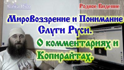 МироВоззрение и Понимание Слуги Руси. О комментариях и Копирайтах.