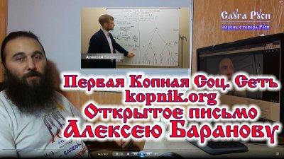 Открытое Письмо Алексею Баранову - автору Копной соц. сети