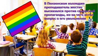 ЛГБТ начало атаку на образовательную систему России
