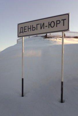Правительство России отдало команду - брать деньги у населения!
