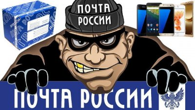 Сотрудников Почты России задержали за воровство смартфонов в ходе спецоперации