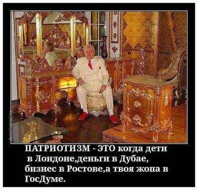 Власть в России - Камуфляж для бандитов.