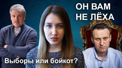 Выборы или бойкот? Грудинин или Навальный? [Он вам не Лёха]