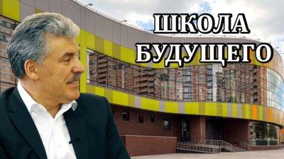 Лучшая школа в мире! Совхоз имени Ленина.