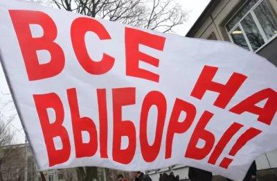 Не будет явки – не будет и России! Почему эти выборы так заботят власть?