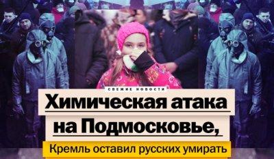 Волоколамск против мусорной свалки: массовые протесты против того, чтобы жителей небольшого города травили!