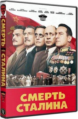 Концептуальный смысл личности Сталина в президентских выборах 2018.