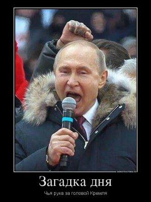 Загадка дня: Чья рука за головой Кремля?
