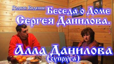 Беседа о Доме Сергея Данилова. Алла Данилова.