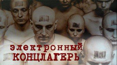 Ольга Четверикова. Цифровое рабство.