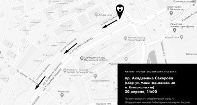В Москве пройдёт митинг за свободный интернет и против блокировки Telegram
