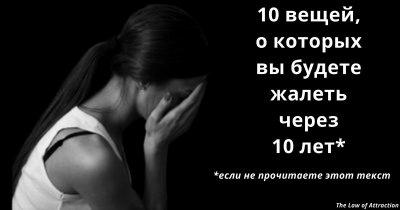 10 решений, о которых вы будете сожалеть уже через 10 лет