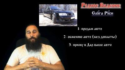 Приму в Дар, обменяю, продам - авто. Слуга Руси.