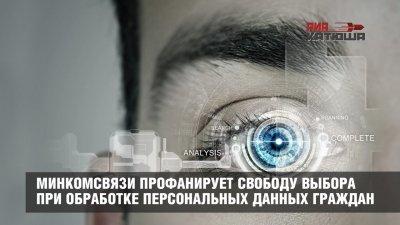 Минкомсвязи РФ профанирует свободу выбора при обработке персональных данных россиян