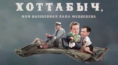 Хоттабыч, или Волшебная лапа Медведева