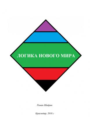 "Книга ""Логика нового мира"". Роман Шадрин"