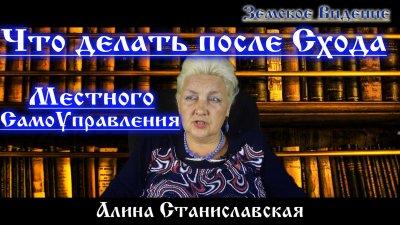 Что делать после Схода Местного СамоУправления. Алина Станиславская.