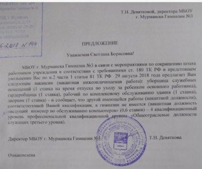Учительнице из Мурманска, уволенной за комментарий в соцсети, предложили работать уборщицей