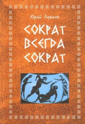 Юрий Лужков поделился мудростью Сократа в своей новой книге