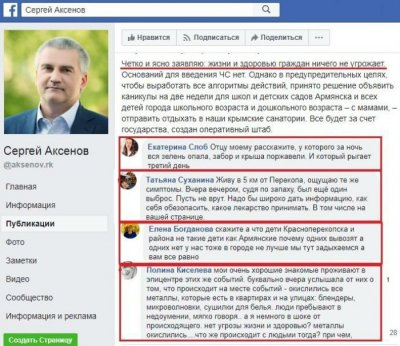 Что происходит в Армянске?