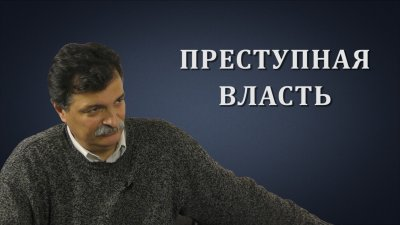 Юрий Болдырев. Преступная власть