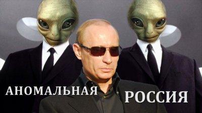 Игорь Соколов. Аномальная Россия